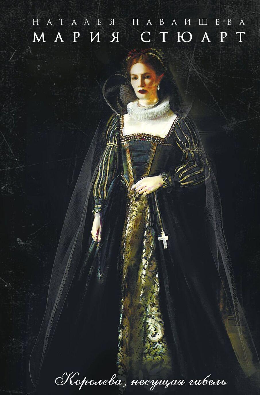 Marija Stjuart. Koroleva, nesuschaja gibel | Pavlischeva Natalja Pavlovna