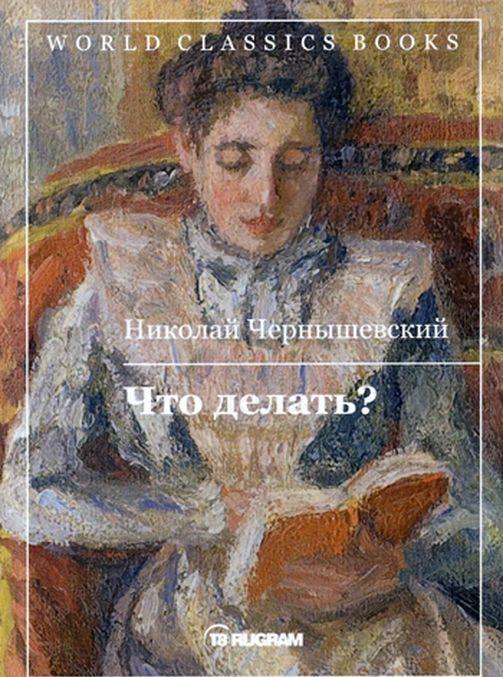 Chto delat? | Chernyshevskij Nikolaj Gavrilovich