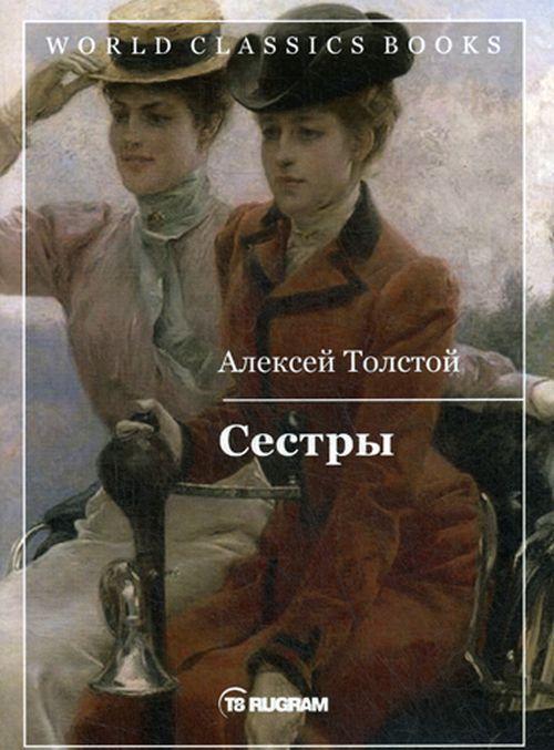 Sestry. Kniga 1 | Tolstoj Aleksej Nikolaevich