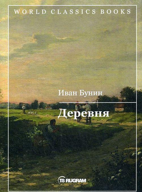 Derevnja | Bunin Ivan Alekseevich