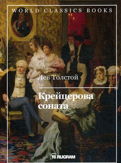 Krejtserova sonata | Tolstoj Lev Nikolaevich