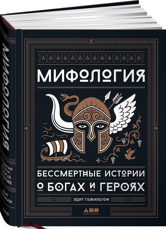 Mifologija. Bessmertnye istorii o bogakh i gerojakh Edit Gamilton | Gamilton Edit