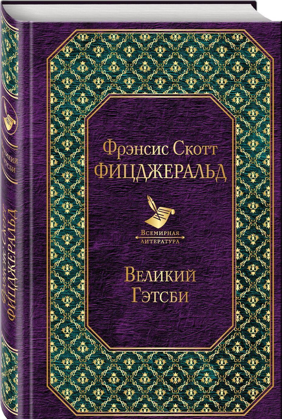 My iz Zolotogo veka dzhaza (komplekt iz 2 knig) | Fitsdzherald F.S.