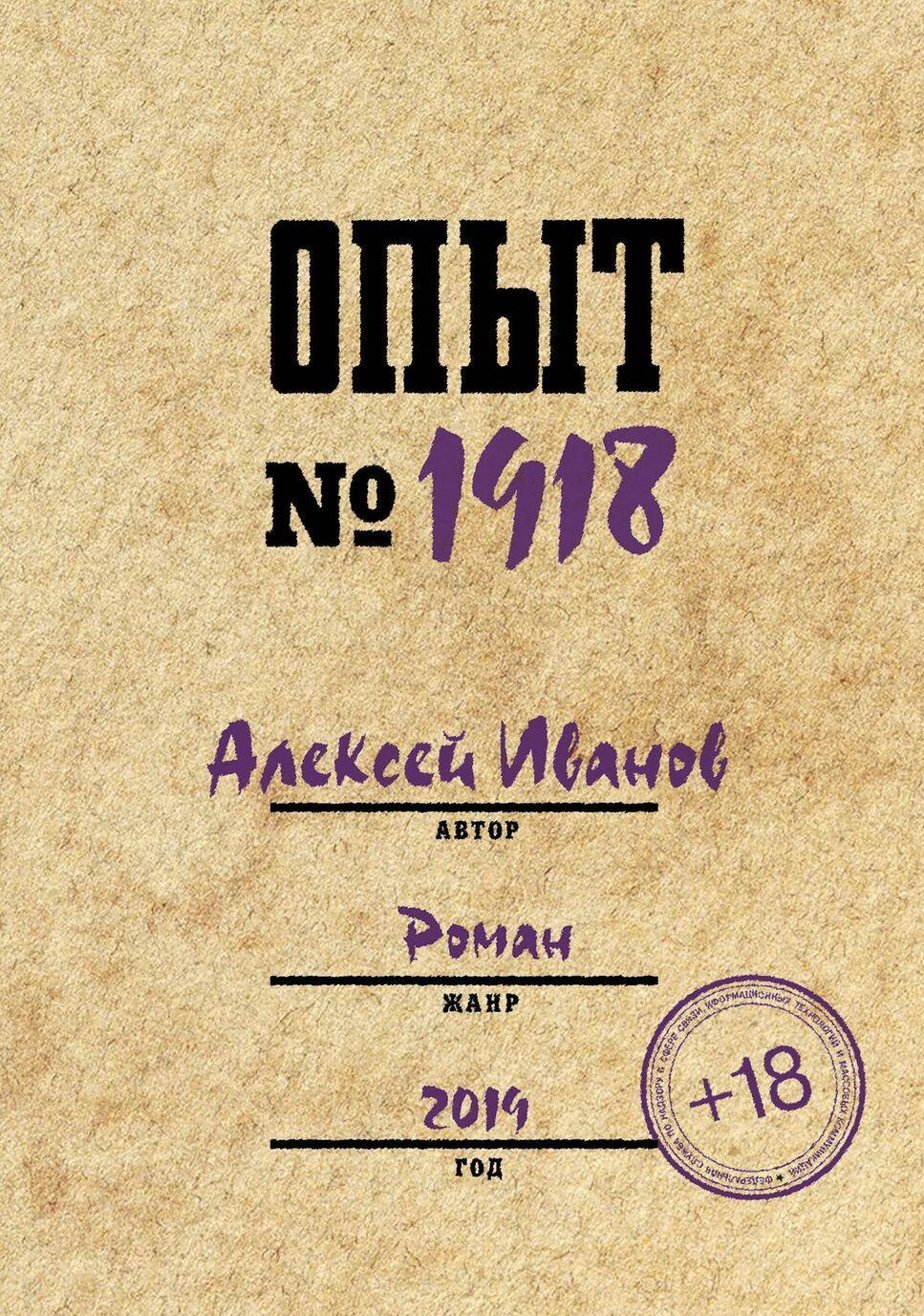 Opyt № 1918 | Ivanov Aleksej Georgievich
