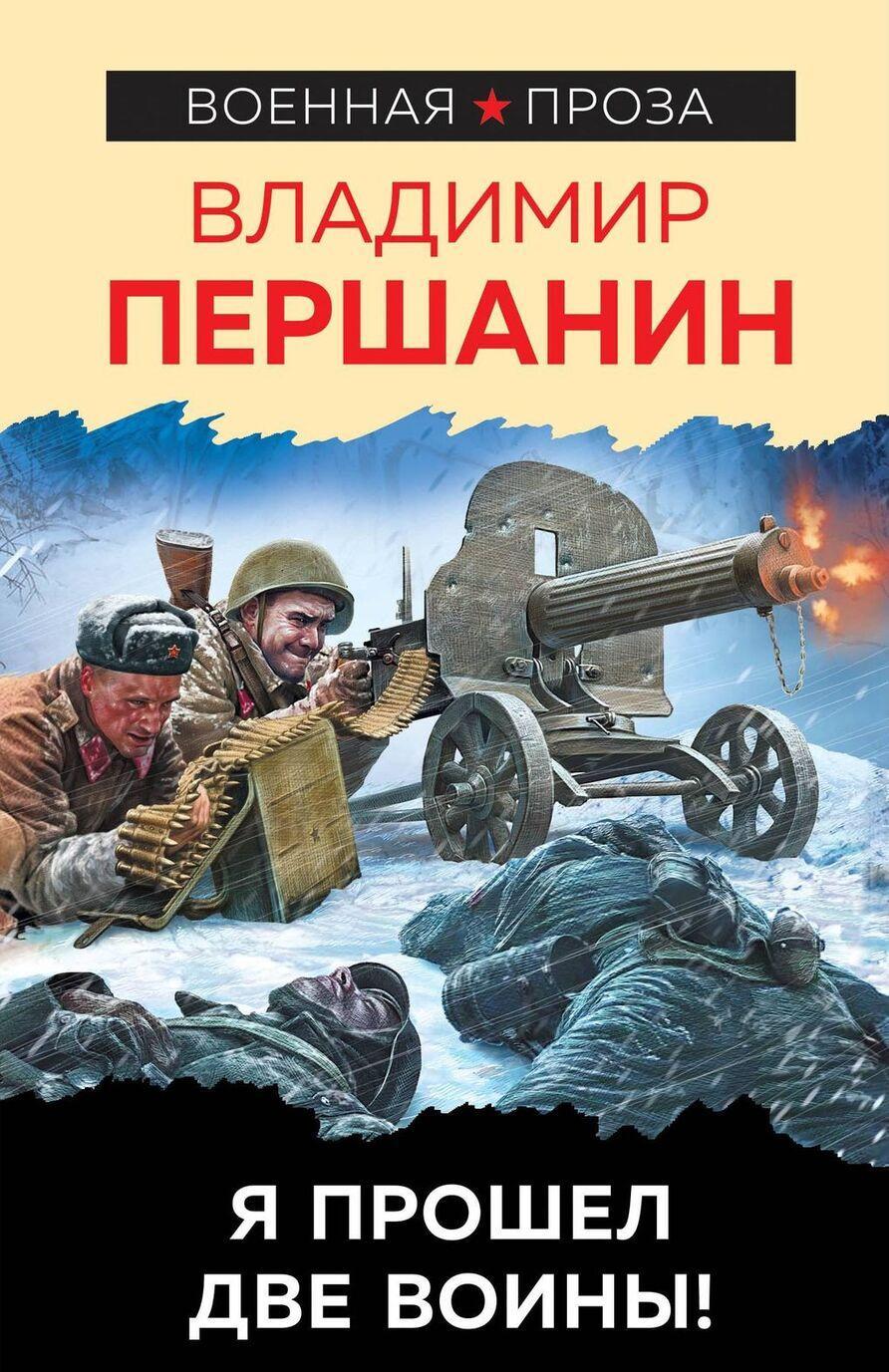 Ja proshel dve vojny! | Pershanin Vladimir Nikolaevich