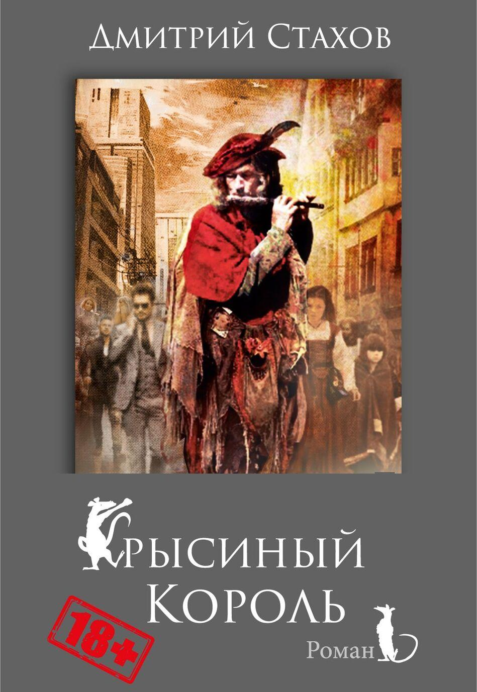 Krysinyj korol | Stakhov Dmitrij
