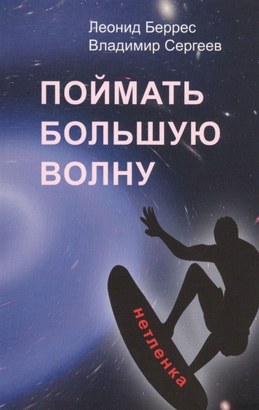 Pojmat bolshuju volnu | Berres Leonid, Sergeev Vladimir