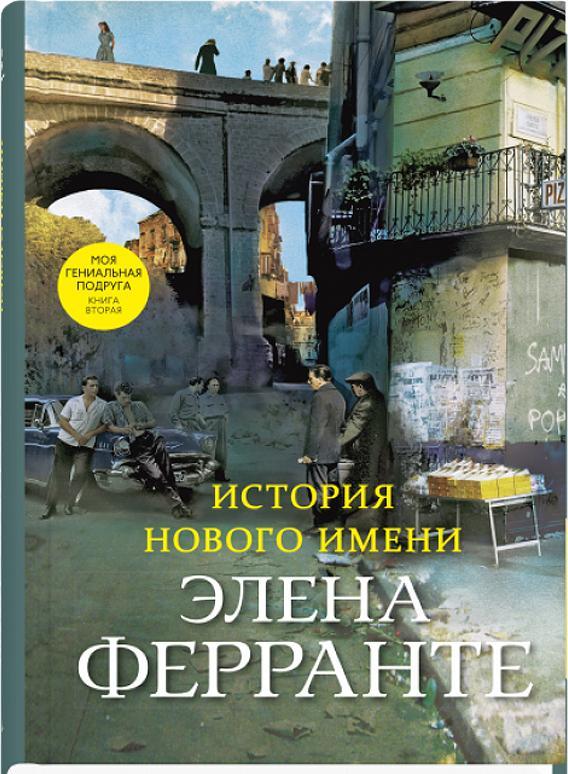 Istorija novogo imeni | Ferrante Elena