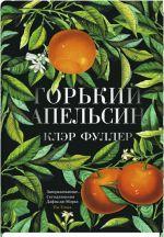 Gorkij apelsin
