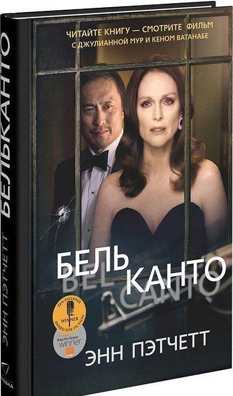 Belkanto | Petchett Enn