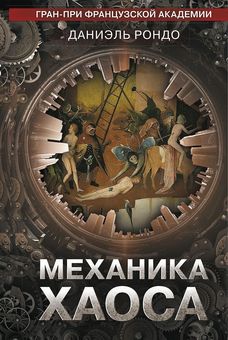 Mekhanika khaosa  | Rondo Daniel