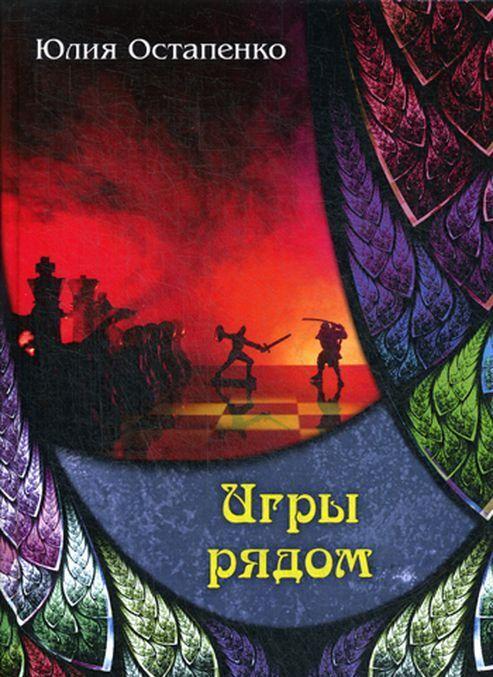 Igry rjadom | Ostapenko Julija Vladimirovna