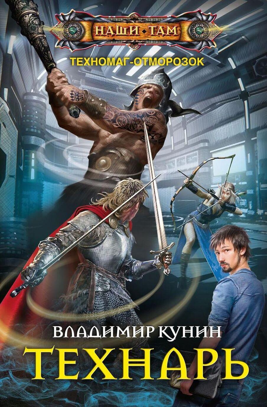 Tekhnar | Kunin Vladimir