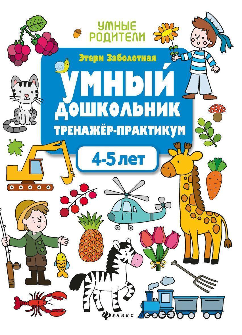 Umnyj doshkolnik. 4-5 let. Trenazher-praktikum | Zabolotnaja Eteri Nikolaevna