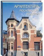 Arkhitektura moskovskogo moderna