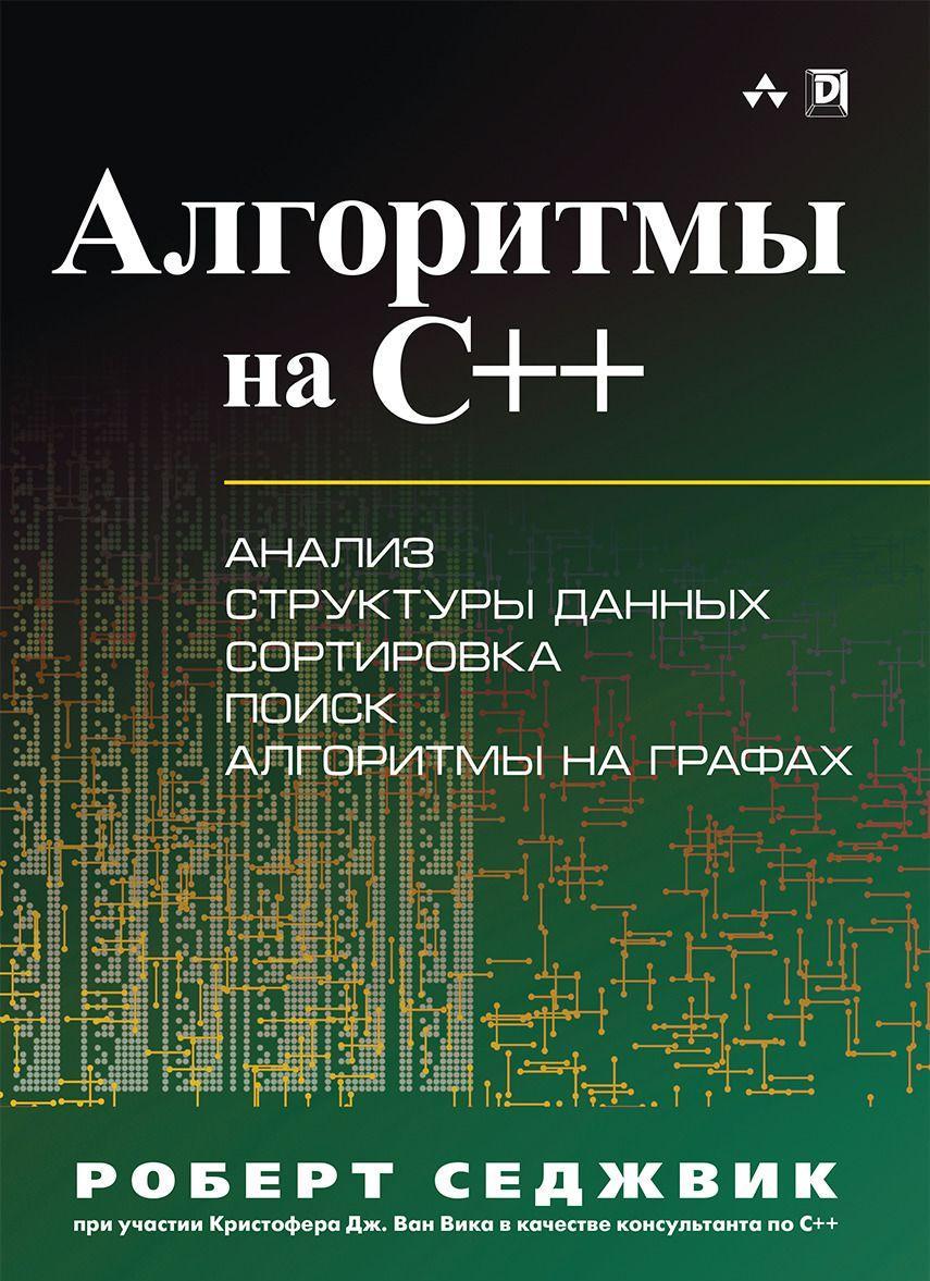 Algoritmy na C++. Analiz struktury dannykh. Sortirovka. Poisk. Algoritmy na grafakh. Rukovodstvo