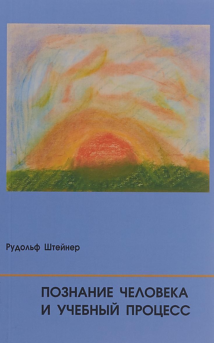 Poznanie cheloveka i uchebnyj protsess | Shtajner Rudolf
