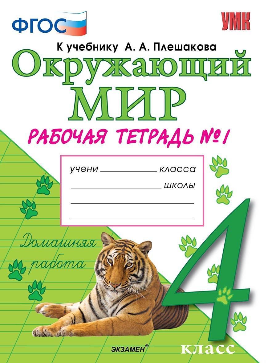 Okruzhajuschij mir. 4 klass. Rabochaja tetrad №1 k uchebniku A. A. Pleshakova | Sokolova Natalja Alekseevna