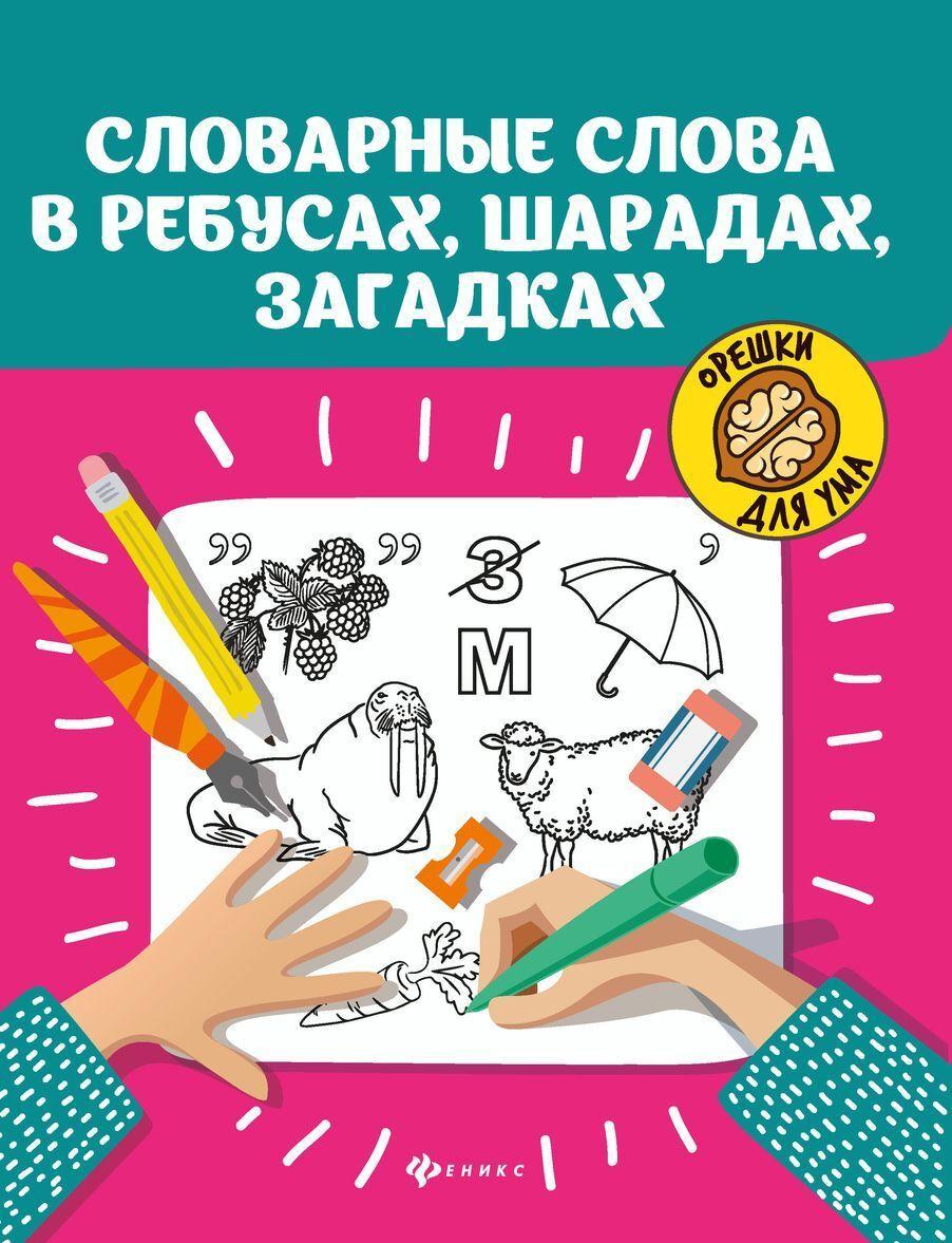 Slovarnye slova v rebusakh, sharadakh, zagadkakh | Elyntseva Irina Vladimirovna