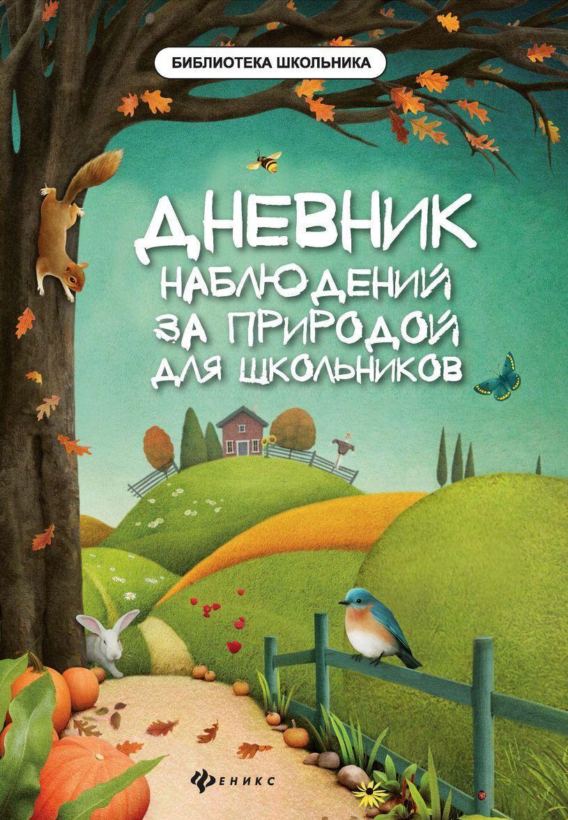 Dnevnik nabljudenij za prirodoj dlja shkolnikov | Burjak Marija Viktorovna