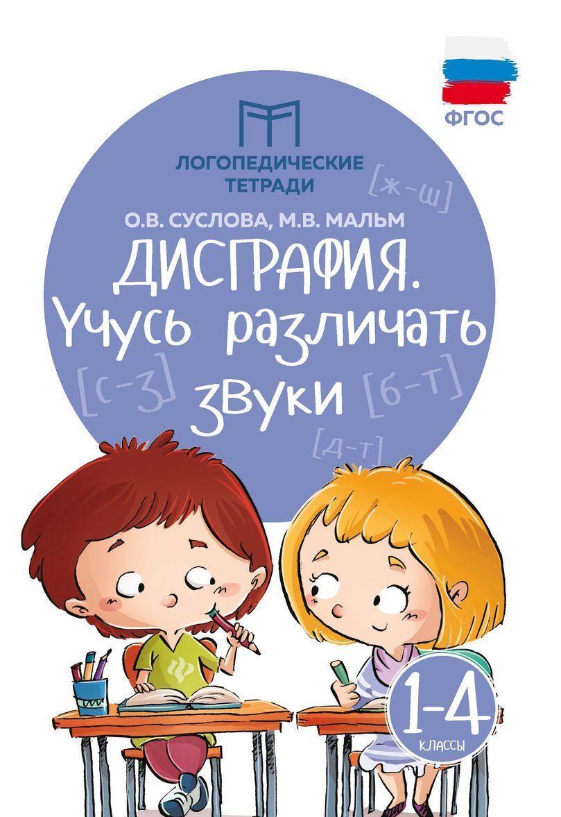 Disgrafija. Uchus razlichat zvuki. 1-4 klassy | Suslova Olga Vladimirovna, Malm Marina Viktorovna