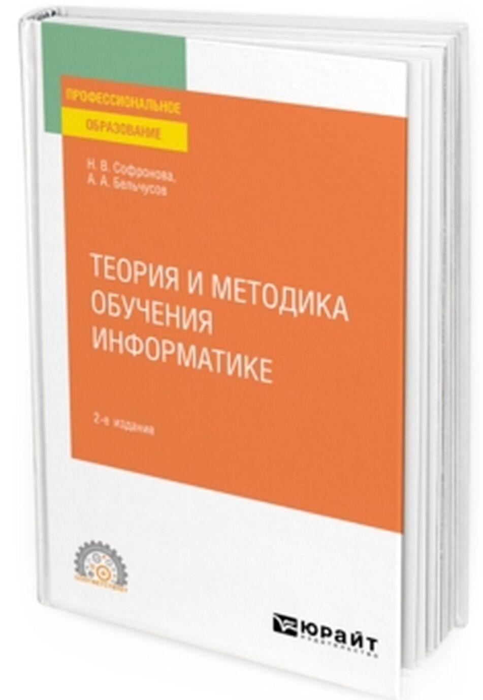 Teorija i metodika obuchenija informatike. Uchebnoe posobie