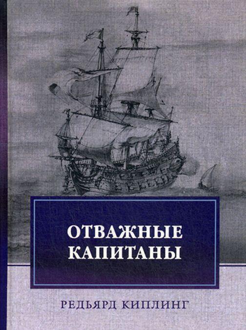 Otvazhnye kapitany. Izbrannoe | Kipling Redjard Dzhozef