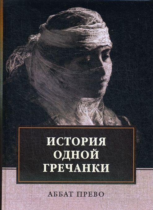 Istorija odnoj grechanki | Prevo Antuan Fransua