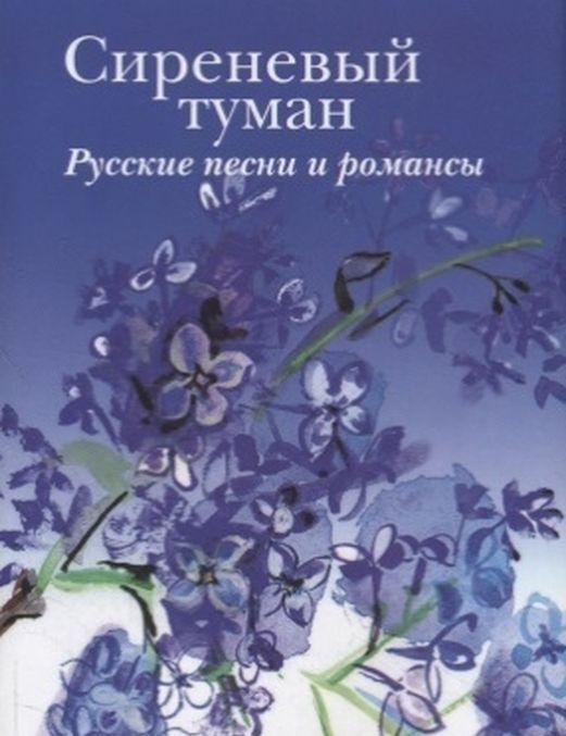 Sirenevyj tuman. Russkie pesni i romansy raznykh let