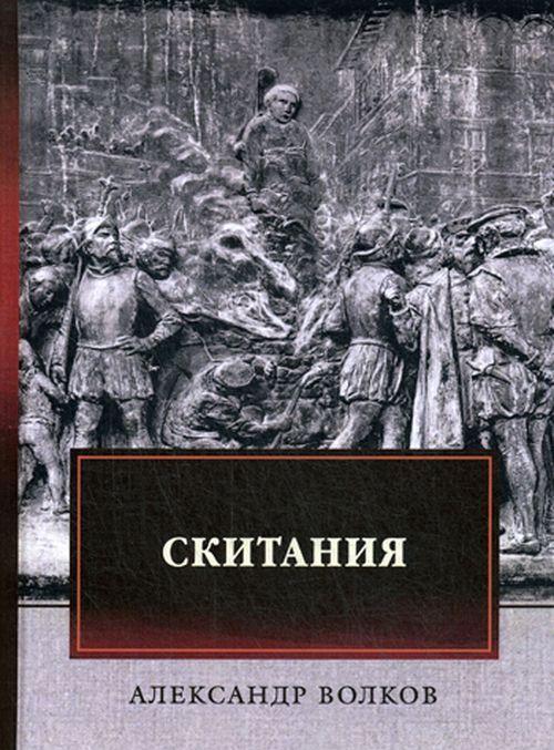 Skitanija | Volkov Aleksandr Melentevich