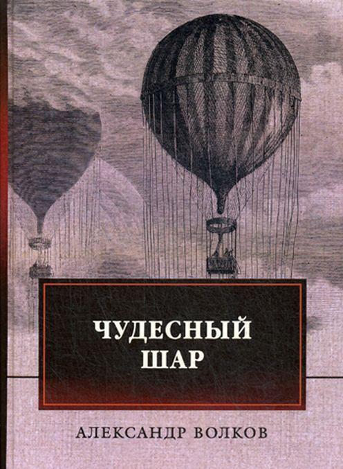 Chudesnyj shar | Volkov Aleksandr Melentevich