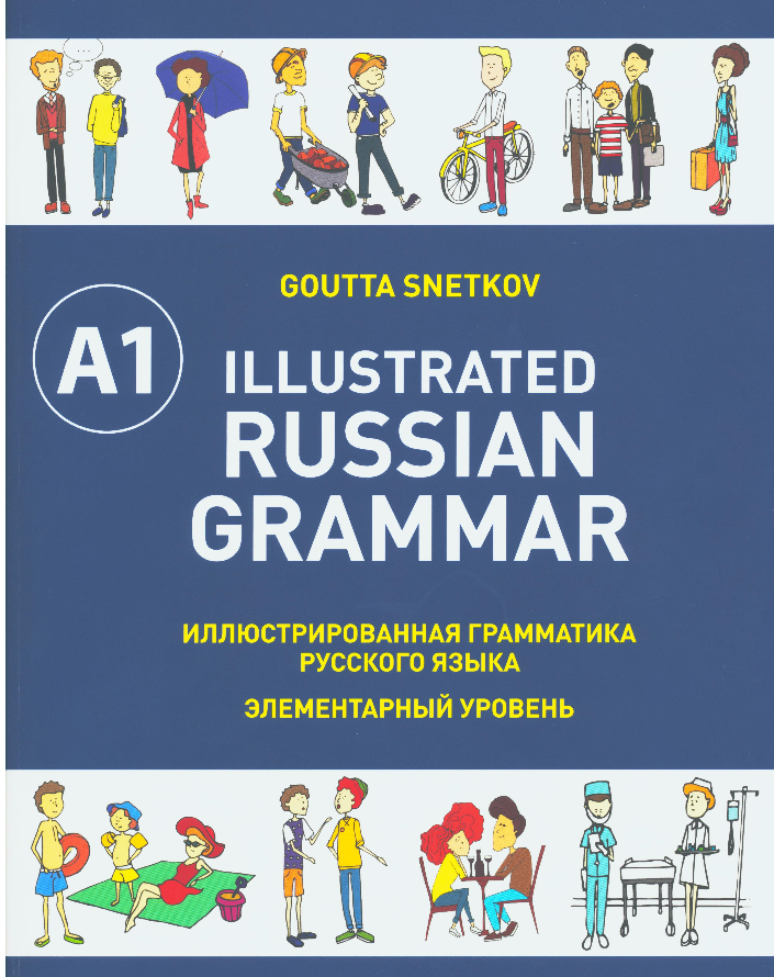 Illustrated Russian Grammar A1 / Иллюстрированная грамматика русского языка. Элементарный уровень A1