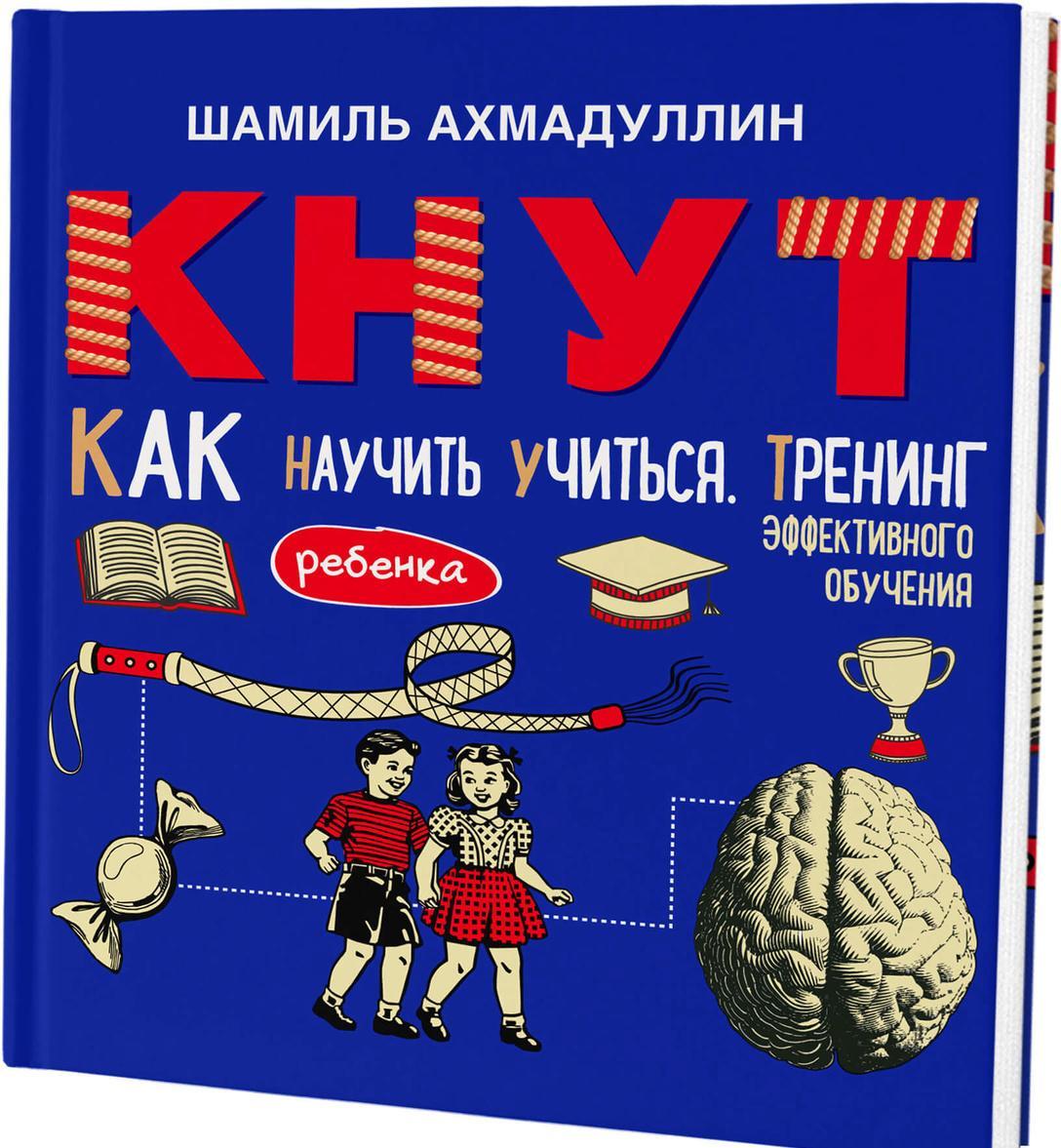 КНУТ. Как научить ребенка учиться. Тренинг эффективного обучения.