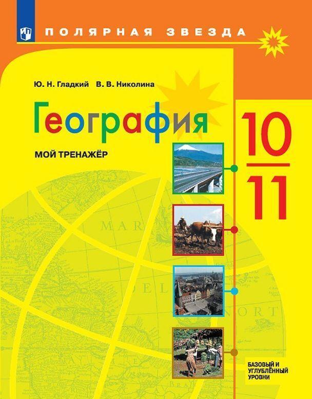 Geografija. 10-11 klass. Moj trenazher. Bazovyj uroven | Nikolina Vera Viktorovna, Gladkij Jurij Nikiforovich