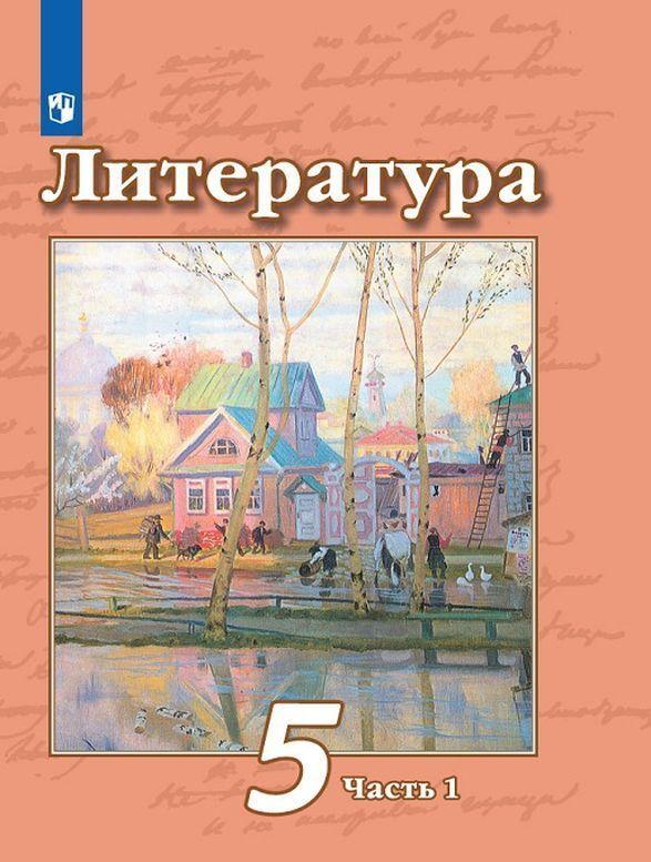 Literatura. 5 klass. V 2 chastjakh. Chast 1