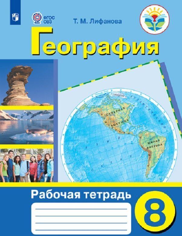 Geografija. 8 klass. Rabochaja tetrad. Dlja obuchajuschikhsja s intellektualnymi narushenijami