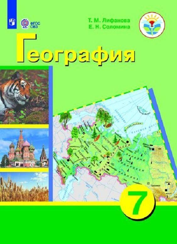 Geografija. 7 klass. Dlja obuchajuschikhsja s intellektualnymi narushenijami
