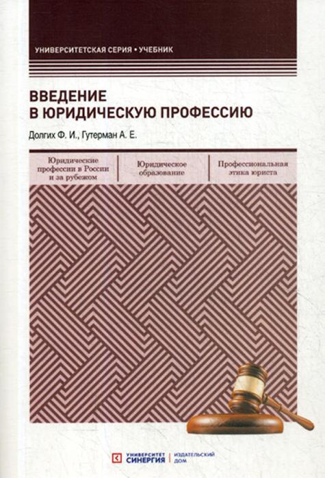 Vvedenie v juridicheskuju professiju. uchebnik