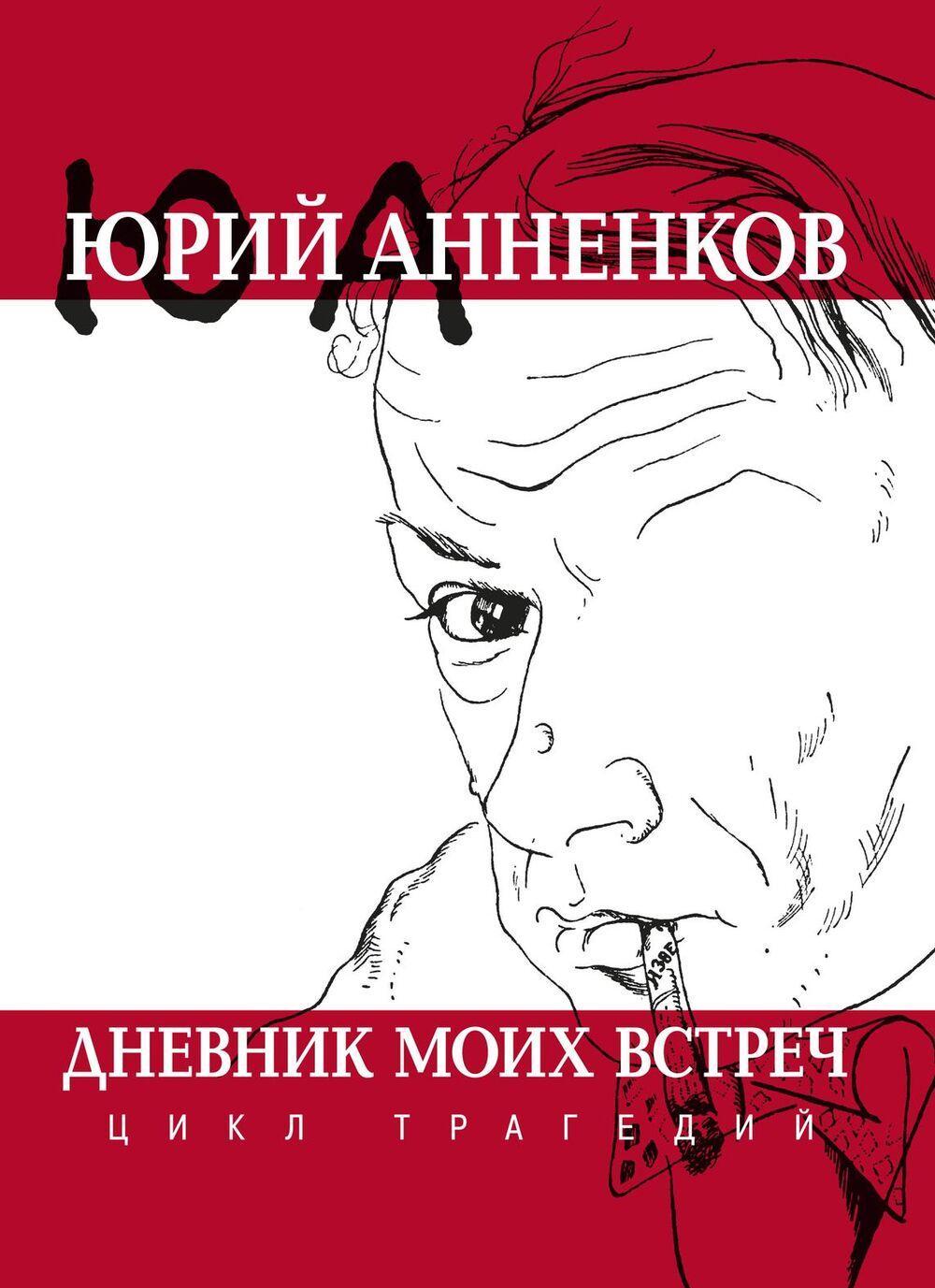 Dnevnik moikh vstrech. Tsikl tragedij