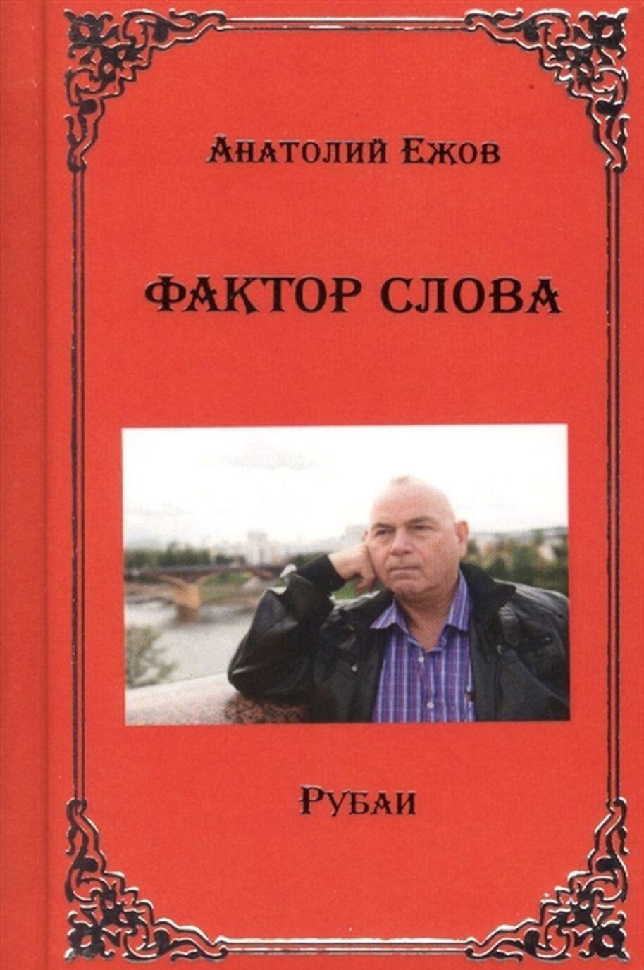 Faktor slova | Ezhov Anatolij Nikolaevich