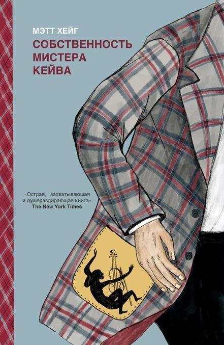 Sobstvennost mistera Kejva | Khejg Mett