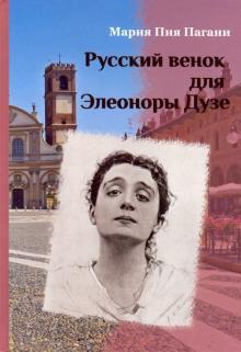 Russkij venok dlja Eleonory Duze