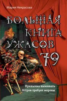 Bolshaja kniga uzhasov 79