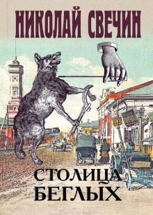 Stolitsa beglykh