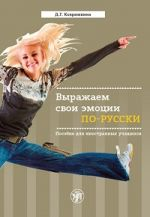 Vyrazhaem svoi emotsii po-russki / Express your emotions in Russian