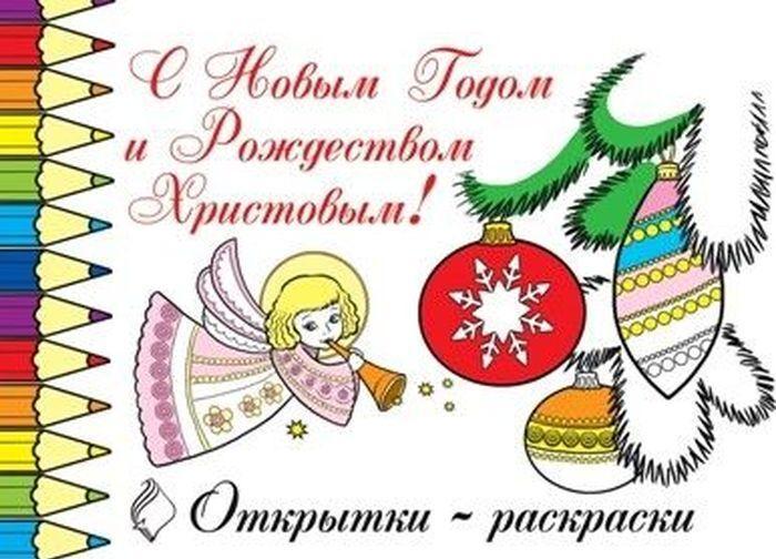 С Новым Годом и Рождеством Христовым! (набор из 10 открыток)