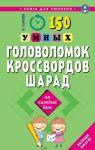 150 umnykh golovolomok, krossvordov, sharad