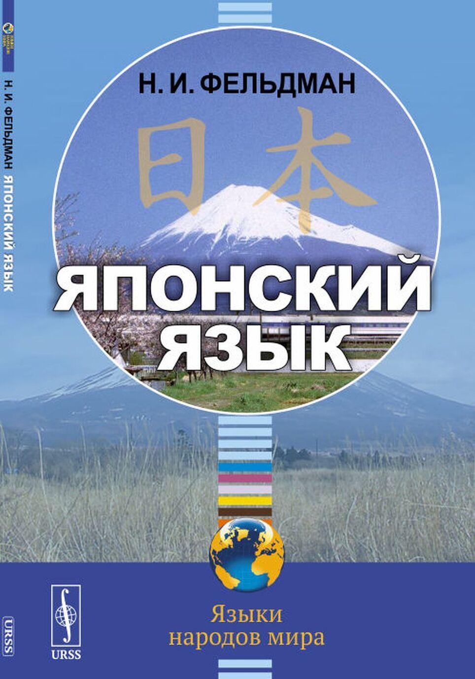 Japonskij jazyk | Feldman Natalija Isaevna