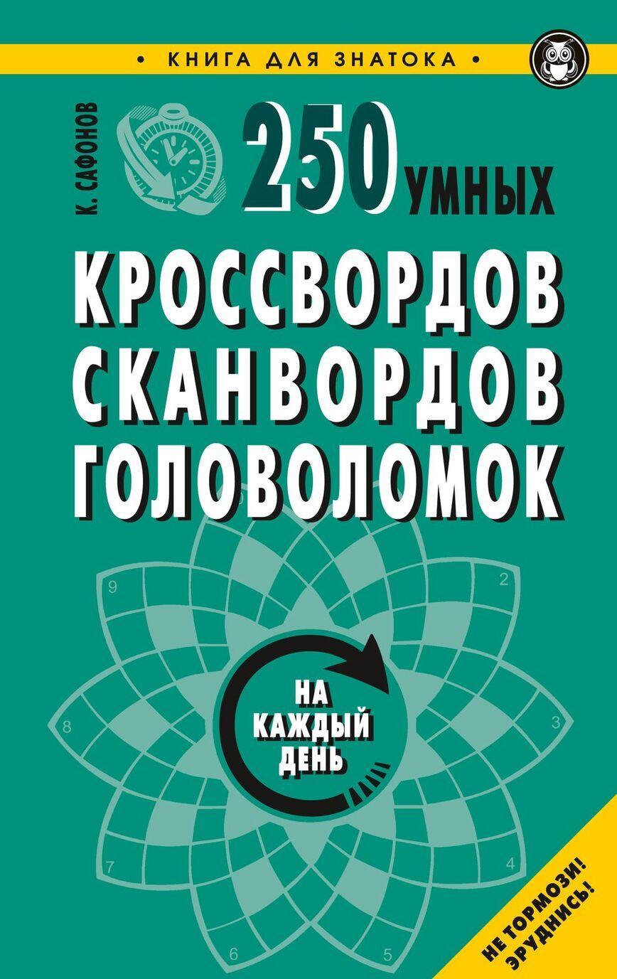 250 umnykh krossvordov, skanvordov, golovolomok | Safonov Konstantin Vladimirovich
