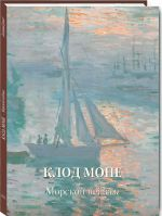 Klod Mone. Morskoj pejzazh